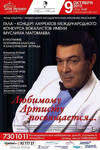 Magomaev afisha