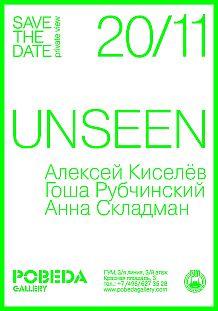 unseen-savethedate